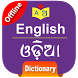 English Odia(Oriya) Dictionary by dailyapps