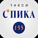 Такси СПИКА 155 by BIT Master