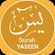 Surah Yaseen by Al kalam