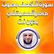 سورة الكهف المعيقلي - بدون نت by din-don