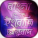 উচ্চারণসহ বাংলা থেকে ইংরেজি অনুবাদ by App Super Market
