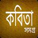 কবিতা সমগ্র - Bangla Kobita by Bangali Apps