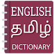 English to Tamil Translator- Tamil Dictionary by DualDictionary
