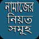 নামাজের নিয়ত by Bd Apps House