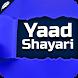 Yaad Shayari by Sher-O-Shayari