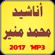 أناشيد محمد منير 2017 by simodevapp93