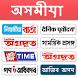 Assamese News - All Asamiya Newspaper, India by SoNus