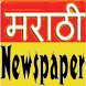 Marathi News Paper by SAPP Technology