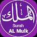 Surah Al Mulk by Al kalam