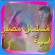 مسلسل مصير اسية by zeedapp
