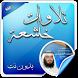 تلاوات خاشعة - العجمي بدون نت by Way 2 allah