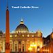 Tamil Catholic News by Quakesa Mobility