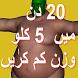 20 DIN ME Motapa Kam Karne Ke Gharelu Nuskhe :FREE by SPARKAPPSS