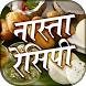 Nasta Recipes in Hindi - नाश्ता रेसिपी by All India App