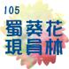 105蜀葵花現員林App by 陳鉅昌
