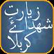 Ziarat e Shuhada e Karbala With Urdu, English Tran by FconeSolutions