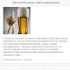 Вино, шампанское и пиво by AndroidFutures