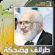طرائف مضحكة عمر عبد الكافي MP3 by appislamic