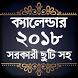 Bangla Calendar 2018 - বাংলা ক্যালেন্ডার ২০১৮ by Shikder Studio