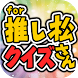 六つ子クイズ for おそ松さん -無料ゲームの決定版アプリ by doumyouji