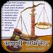 Hamara Adhikar : Kanooni Dhara by Lucky Tips Collections