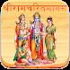 Ramcharitmanas by Tulsidas by Abhivyakty Apps