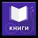 Скачать книги by Anyreads