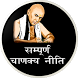 चाणक्य नीति : चाणक्य के 756 अनमोल विचार by Shiv Shakti Technology