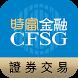 CASH Securities Trader 時富證券 by CASH E-Trade Ltd