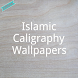 Islamic Calligraphy Wallpapers by LateNightBirds