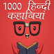 1000 Hindi Kahaniyan by Ginny Apps