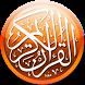 المصحف الشريف بدون انترنت by shedunno