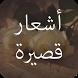 اشعار قصيرة (شعر قصير) by mohammed.alsamak.developer