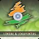 Lokpal & Lokayuktas Act by Boost Device