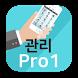 관리Pro1 by (주)하이컴텍