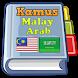 Malay Arabic Dictionary by Pasawahan App Maker