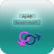 موسوعة الصحة الجنسية : للازواج by وصفات رمضان - شهيوات رمضان