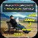 كلام ينفعك في حياتك 2017 by Toufna