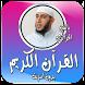 القرآن ياسين الجزائري بدون نت by islamic application