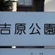 東京 吉原 (Tokyo Yosiwara) by yosshili よっしぃ