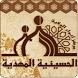 الحسينية المهدية by Fati Omran