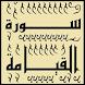 جزء تبارك - تحفيظ سورة القيامة قرأن كريم (75/40) by Ayman Khoshouey