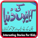 Bachun Ki Kahanian by Andriod4Society