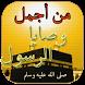 وصايا الرسول by تطبيقات عربية ٢٠١٦