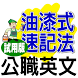 PMM- Civil Servants Trial by 榮欽科技