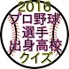 2016プロ野球選手出身高校クイズ by NISHIDAYA
