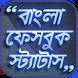 বাংলা ফেবু স্ট্যাটাস ~ Bengali fabu Status by Bangla Smart Apps