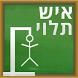 איש תלוי - עברית by Erez Apps&Games