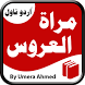Mirat Ul Uroos - Urdu Novel by GlowingApps