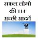 सफल लोगो की 113 अच्छी आदते by Raj Kumar Devta